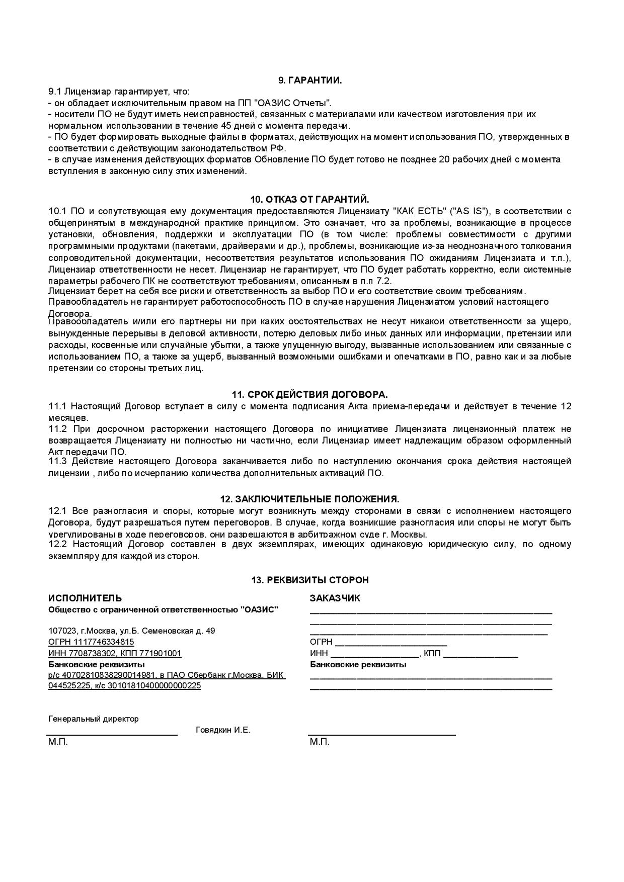 Licence agreement oasis page 001