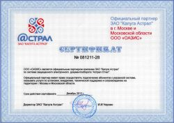 certificate astral